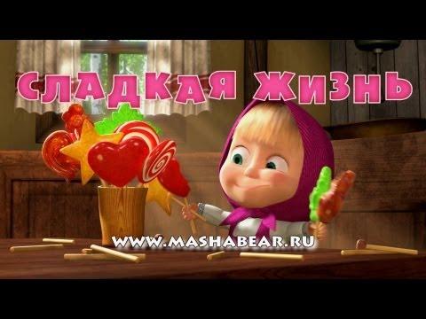 Иногда жизнь сладка турецкий сериал на русском языке