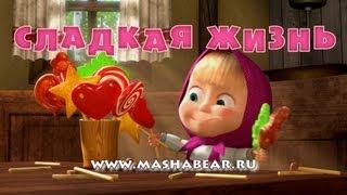 Маша и Медведь - Сладкая жизнь (Трейлер)