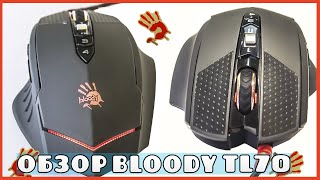 Обзор ДЕШЁВОЙ ИГРОВОЙ МЫШИ A4TECH BLOODY TL70 TERMINATOR | review gaming mouse A4TECH BLOODY TL70