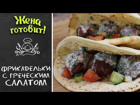 Фрикадельки с греческим салатом и мятным йогуртом в лепешке! Свежо и очень вкусно!