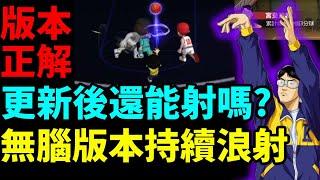 【灌籃高手】球都給射手投|更新後還能射嗎?|無腦版本正解陣容|堯哥Yao