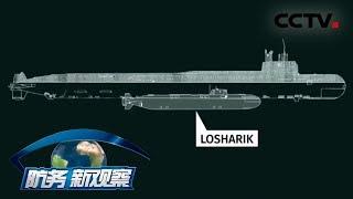 《防务新观察》 20190707 最神秘核潜艇失事 美俄军演针锋相对 是否会擦枪走火?| CCTV军事