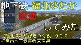 【福北ゆたか線をつくる】地下鉄長者原駅直通【A列車で行こう9】