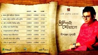 Dhrupodi Kheyale | Dipanjan Mukharjee | Full Album | Audio Jukebox
