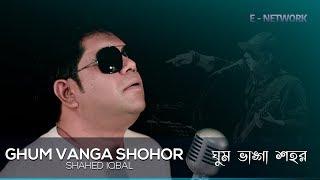 Ghum Vanga Shohor - Shahed Iqbal | LRB COVER | Ayub Bachchu