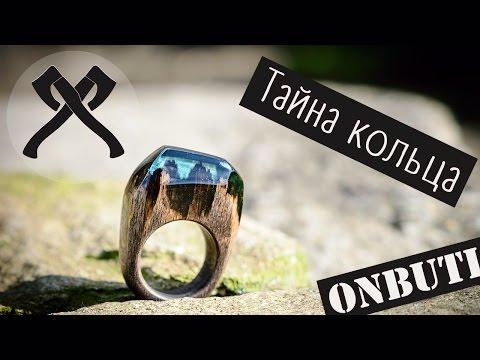 Кольцо своими руками из дерева и смолы / Craft of ring from wood and epoxy
