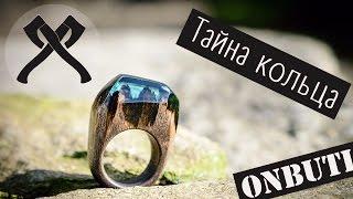 Таинственное кольцо своими руками из дерева и смолы.  Мастерская Лихой топор