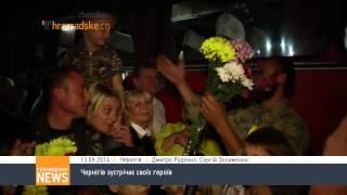 видео Чернігів зустрічав своїх Героїв