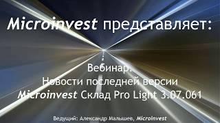 Вебинар. Новости последней версии . Microinvest склад Pro Light 3.07.061