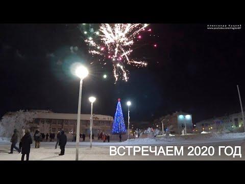 Встречаем 2020 год! С Новым годом! С новым счастьем! Анадырь Чукотка Дальний Восток Арктика