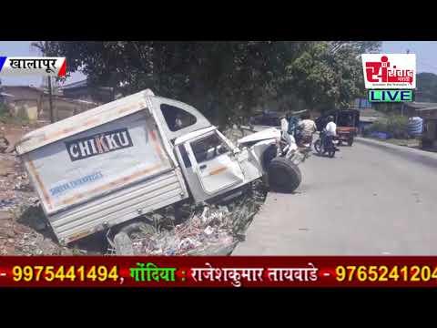 (संवाद मराठी LIVE) साजगाव आडोशी रस्त्यावर पुन्हा अपघात  # Accident in Khalapur