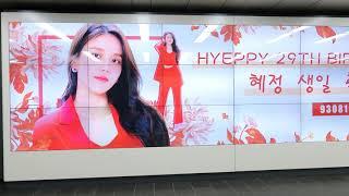에이오에이(AOA), AOA 크림 혜정 생일 축하광고/AOA, AOA Cream Hyejeong birthd…