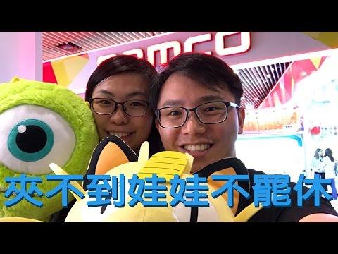 【namco 夾公仔 夾娃娃】UFO catcher 挑戰D環,4隻大公仔 | 香港玩樂系列 | 班與黑裡 | 港人在台