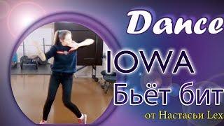 Танец на песню IOWA - Бьёт бит / Настасья Lex(Dance №14 ♥ Всем привет!) Спасибо за просмотр ♥ не забудь поставить пальчик вверх и подписаться :D ..., 2015-12-15T18:17:56.000Z)