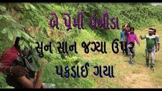 Be Premi Pankhida Sun San Jagya Uper Prem Karta Pakdai Gya | Pachi Su Thayu Juo Aa Video Ma