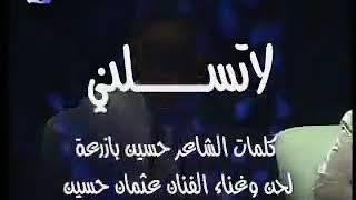 لاتسلني - عثمان حسين