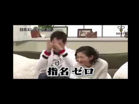 ブレーク寸前!のときの日本エレキテル「仮出所さゆりちゃん!}ダメよ、ダメダメじゃなくて「もうしません」