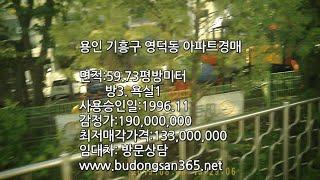 용인 기흥구 영덕동 아파트부동산경매2018타경27743