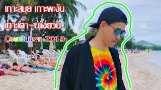 รีวิว เกาะสมุย เกาะพะงัน เกาะเต่า-นางยวน 4 วัน 3 คืน New Year Countdown 2019 By dayself