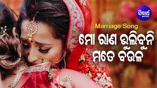 Mo Rana Bhulibuni Mate Baula Emotional Marriage Song ମୋ ରାଣ ଭୁଲିବୁନି ମତେ ବଉଳ Sidharth Music