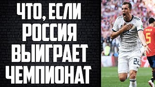 ЧТО, ЕСЛИ Россия победит на ЧМ-2018?