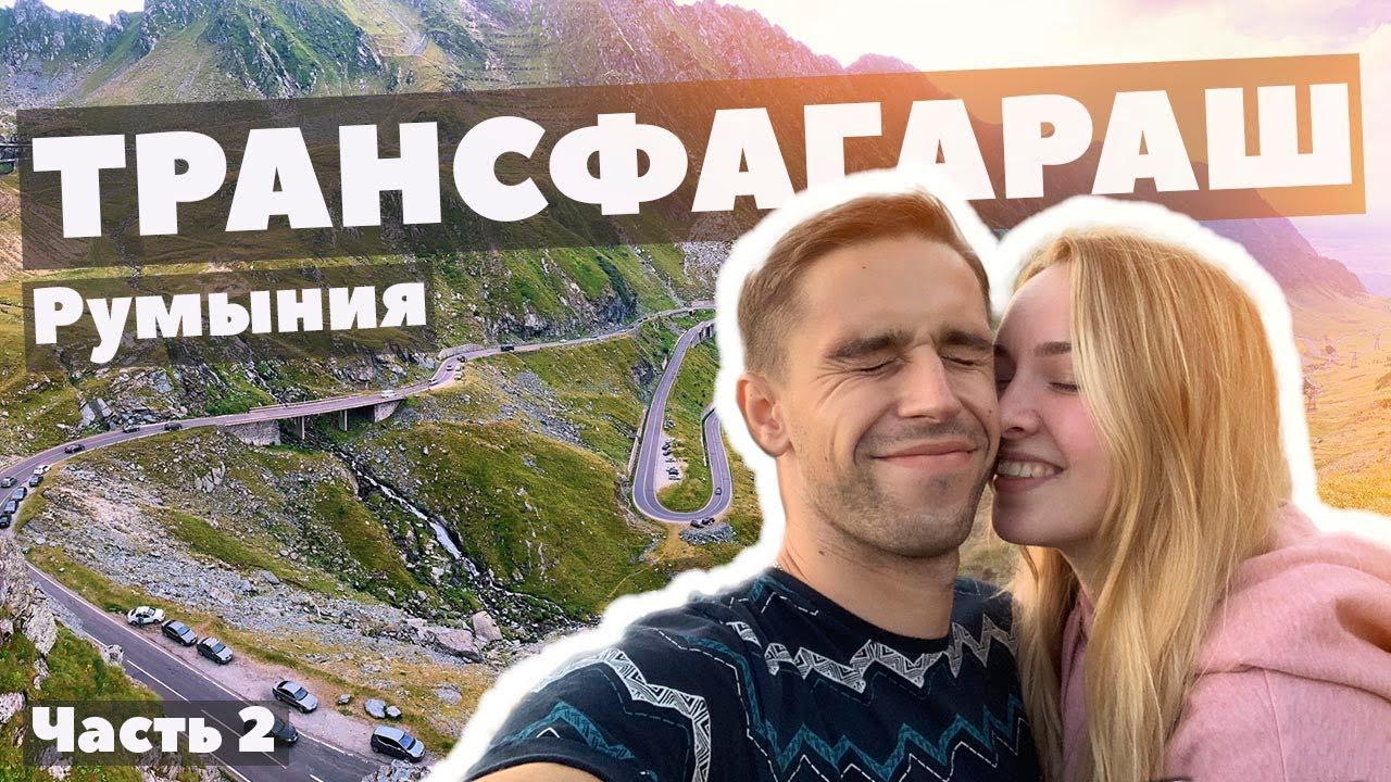Румыния и Болгария на машине. Самая красивая трасса Европы - Трансфагараш. Путешествие в Европу. Ep2