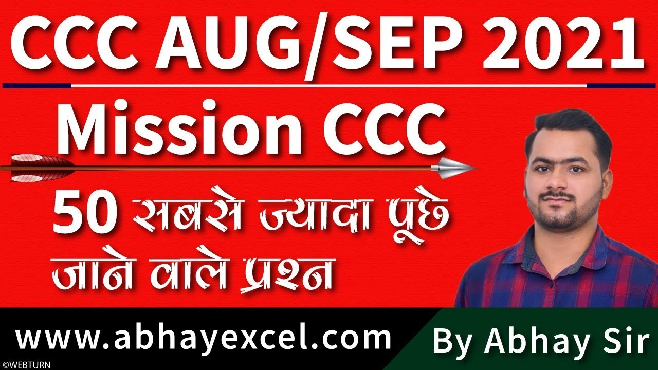 Download 50 Most Important Qurstions For CCC EXAM|CCC Exam Preparation|CCC Exam August 2021|Mission CCC