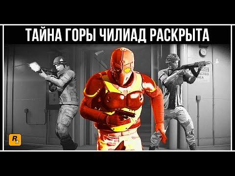 GTA Online: ЖЕСТЬ В НЕДРАХ ГОРЫ ЧИЛИАД