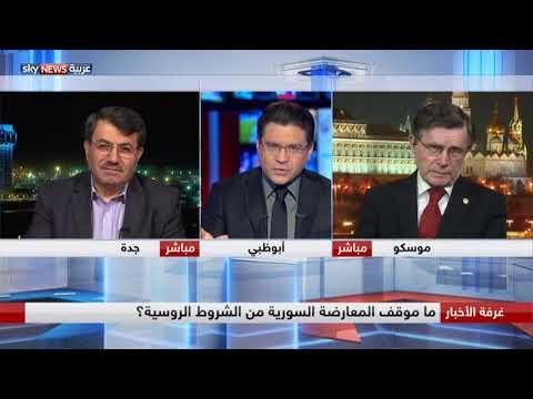 ما موقف المعارضة السورية من الشروط الروسية؟  - نشر قبل 15 دقيقة
