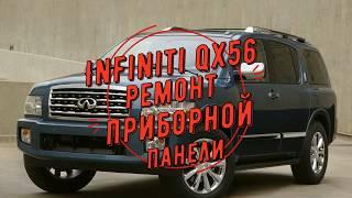 Ta'mirlash asbob paneli Infiniti Qx56