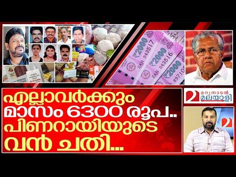 6300 രൂപക്ക് പകരം 500 നൽകി പറ്റിക്കുന്ന പിണറായി.. I Kerala covid lockdown and Financial crisis