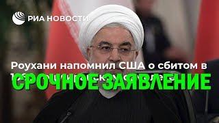 Президент Ирана Роухани срочное заявление о крушении самолета МАУ