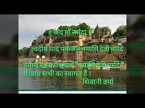 Namami Devi Narmde