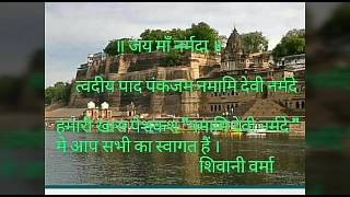 "Namami Devi Narmde   ""नमामि देवी नर्मदे"""