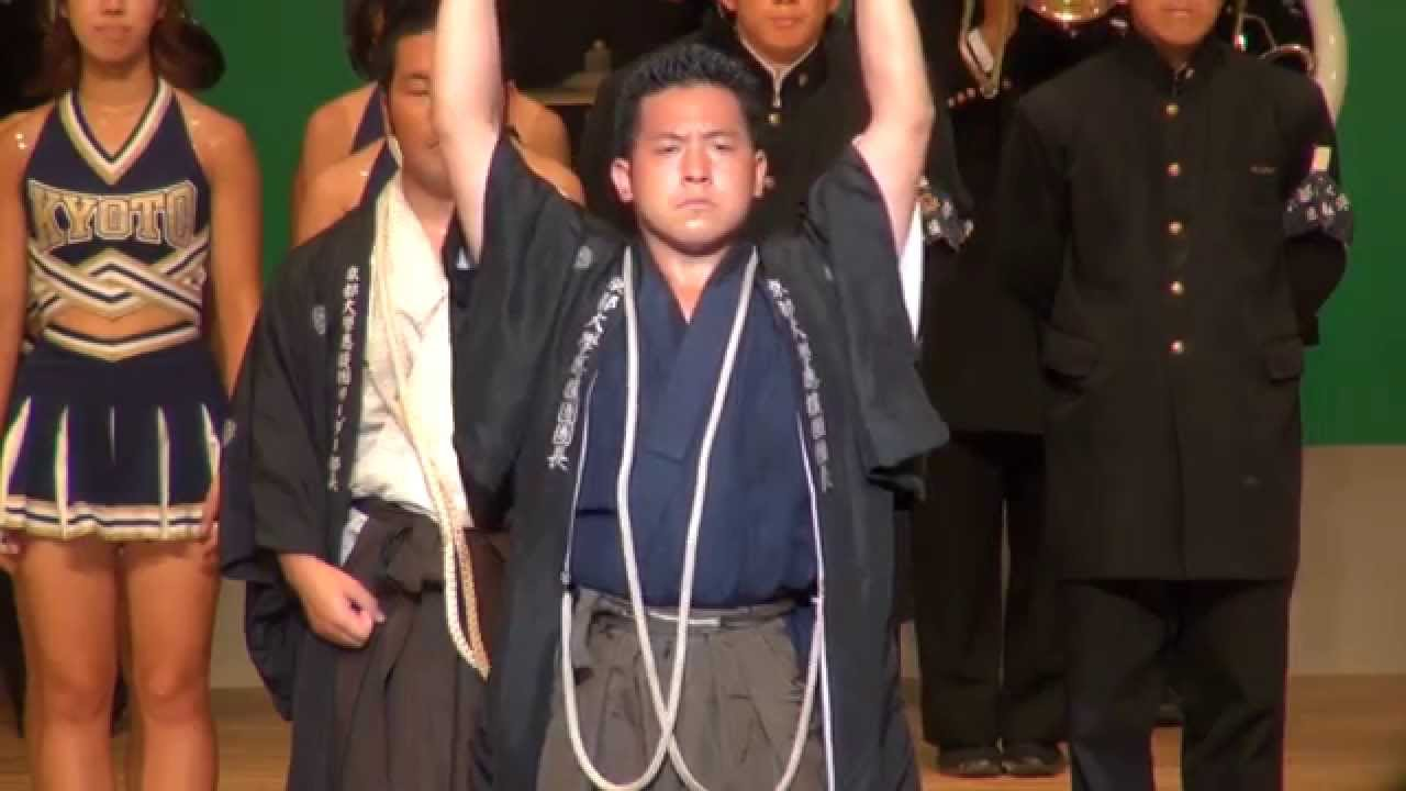 京都大学応援団 演舞 未編集フル...