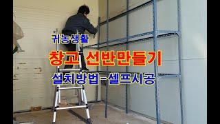 shelf / make rack   / 귀농생활 / 8…
