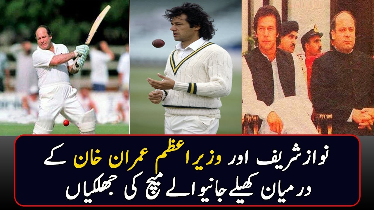 Highlights Of Cricket Match Pm Imran Khan Vs Nawaz Sharif