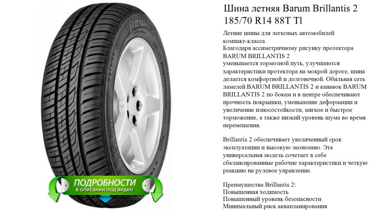 Шина летняя Continental Contiecocontact 5 175/70 R13 82T Tl - YouTube