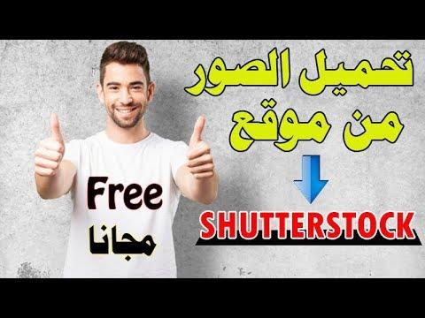 طريقة تحميل الصور من موقع shutterstock مجانا