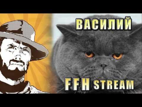 FFH Stream: Василий и Dreadknight