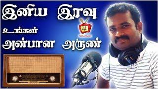Iniya iravu 2010 | RJ AnbaanaArun | Kattiyakkaran | Suryan FM | Radio show 5