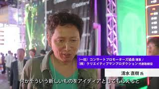 コンサートプロモーターズ協会 清水様  【ライブ・エンターテイメント EXPO】