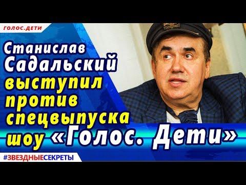 ???? Станислав Садальский выступил против спецвыпуска шоу «Голос. Дети»