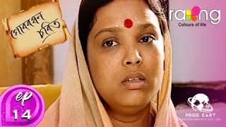 Gobardhan Charit - গোবৰধন চৰিত   06th Aug 2020   Full Episode   Ep 14