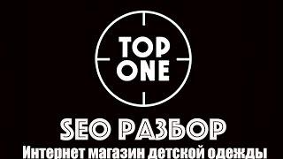 SEO Разбор - Интернет магазин детской одежды(, 2017-03-01T13:26:08.000Z)