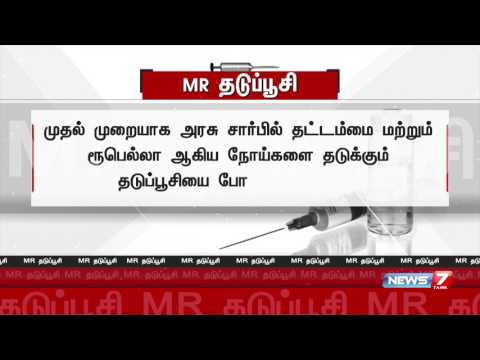 Measles-rubella vaccine : A special report | News7 Tamil
