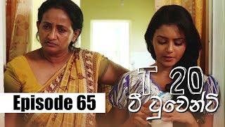 T20 - ටී ටුවෙන්ටි | Episode 65 | 10 - 03 - 2020 | Siyatha TV Thumbnail