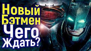 Каким Будет Новый Бэтмен? Бен Аффлек Ушел Навсегда? Все Подробности Нового Фильма