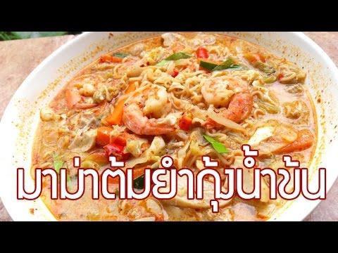 มาม่าต้มยำกุ้งน้ำข้น สูตรอาหารเด็ดต้องลอง! Creamy Shrimp Tom Yum Noodles