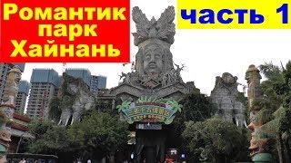 Как добраться из Дадунхая в Романтический парк Санья Хайнань Китай